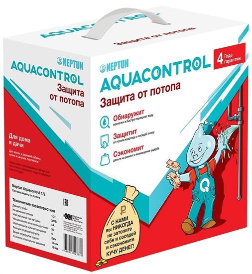 Система Neptun Aquacontrol - фото 4728